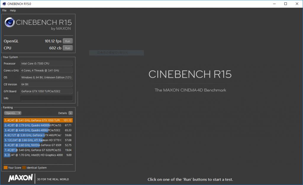 cinebench の結果