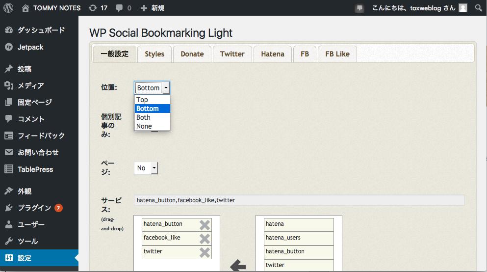 WP Social Bookmarking Light の設定