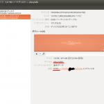ubuntu で困ったことやちょっとした設定のメモ
